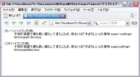 HTML ソフトハイフンに対する IE...